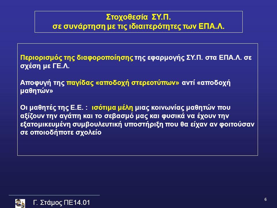 Γ. Στάμος ΠΕ14.01 Στοχοθεσία ΣΥ.Π. σε συνάρτηση με τις ιδιαιτερότητες των ΕΠΑ.Λ. Περιορισμός της διαφοροποίησης της εφαρμογής ΣΥ.Π. στα ΕΠΑ.Λ. σε σχέσ