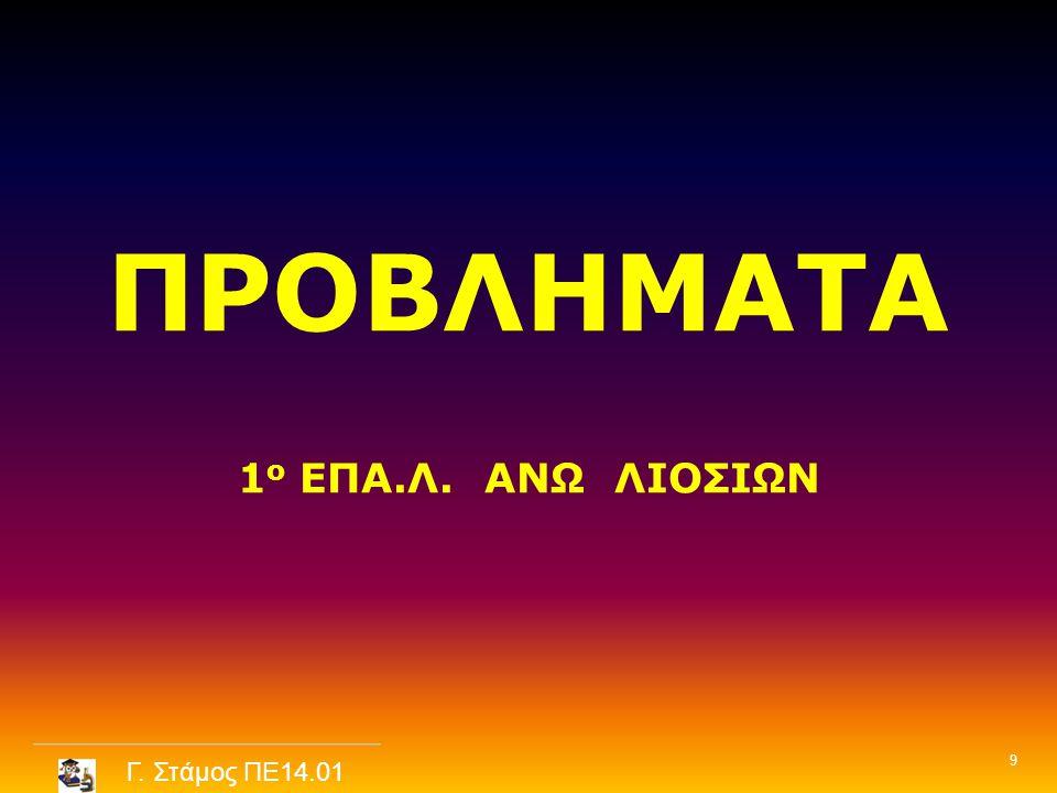 Γ. Στάμος ΠΕ14.01 Δεν υποτιμούμε τη ΜΕΘΟΔΟΛΟΓΙΑ με βάση το Α.Π. 1 ο ΕΠΑ.Λ. ΑΝΩ ΛΙΟΣΙΩΝ 20