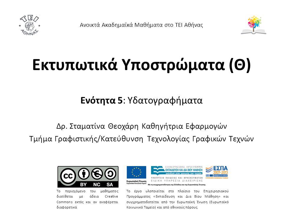 Υδατογράφημα σε χαρτονόμισμα ως μέσο αποτροπής παραχάραξης 21 50 euro watermark , από Bewareircd διαθέσιμο ως κοινό κτήμα50 euro watermarkBewareircd Watermarks 20 Euro , από Philafrenzy διαθέσιμο ως κοινό κτήμαWatermarks 20 EuroPhilafrenzy
