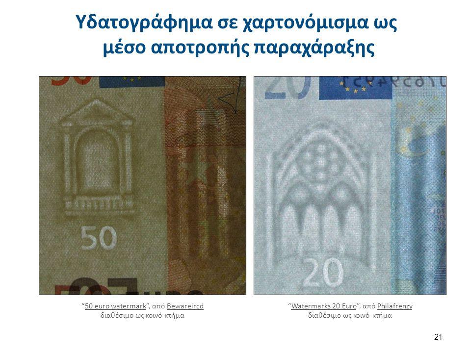 """Υδατογράφημα σε χαρτονόμισμα ως μέσο αποτροπής παραχάραξης 21 """"50 euro watermark"""", από Bewareircd διαθέσιμο ως κοινό κτήμα50 euro watermarkBewareircd"""