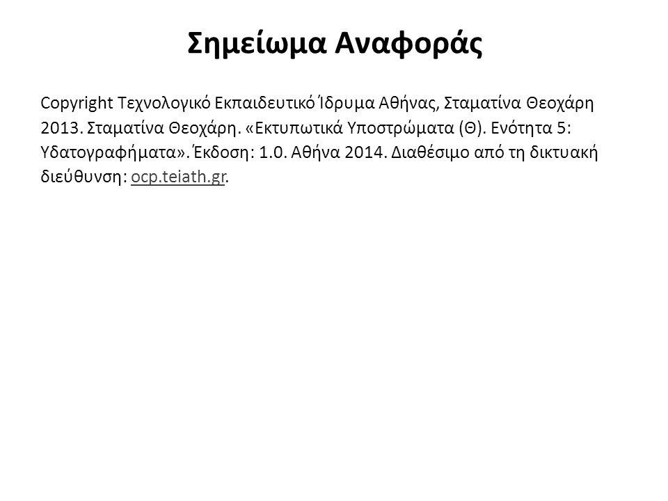 Σημείωμα Αναφοράς Copyright Τεχνολογικό Εκπαιδευτικό Ίδρυμα Αθήνας, Σταματίνα Θεοχάρη 2013. Σταματίνα Θεοχάρη. «Εκτυπωτικά Υποστρώματα (Θ). Ενότητα 5: