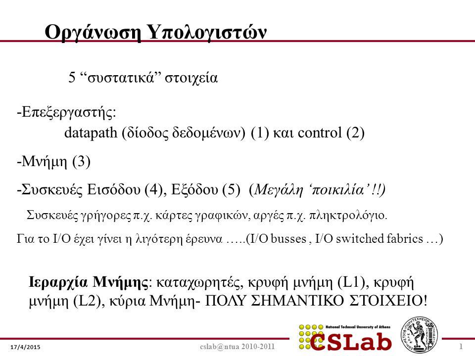 """17/4/2015 cslab@ntua 2010-20111 Οργάνωση Υπολογιστών 5 """"συστατικά"""" στοιχεία -Επεξεργαστής: datapath (δίοδος δεδομένων) (1) και control (2) -Μνήμη (3)"""