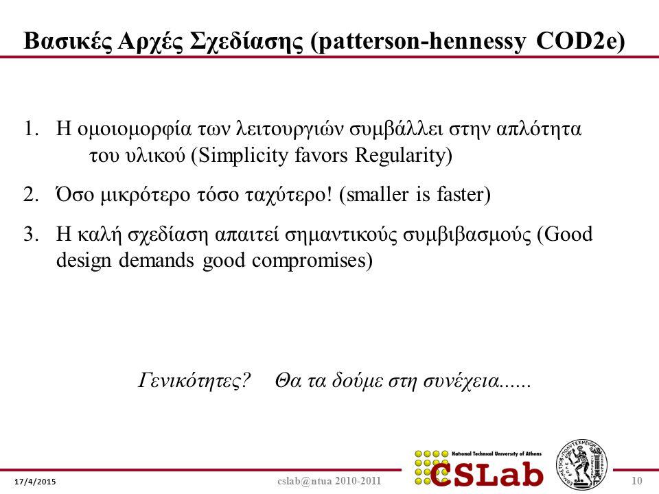 17/4/2015 cslab@ntua 2010-201110 Βασικές Αρχές Σχεδίασης (patterson-hennessy COD2e) 1.Η ομοιομορφία των λειτουργιών συμβάλλει στην απλότητα του υλικού