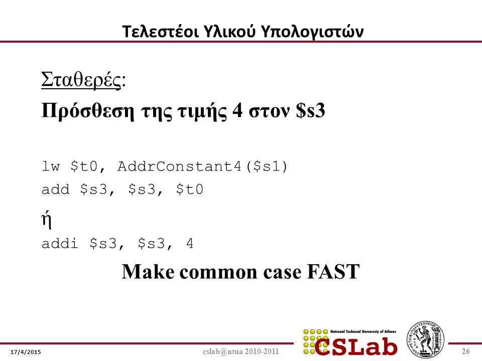 17/4/2015 cslab@ntua 2010-201126 Σταθερές: Πρόσθεση της τιμής 4 στον $s3 lw $t0, AddrConstant4($s1) add $s3, $s3, $t0 ή addi $s3, $s3, 4 Make common c