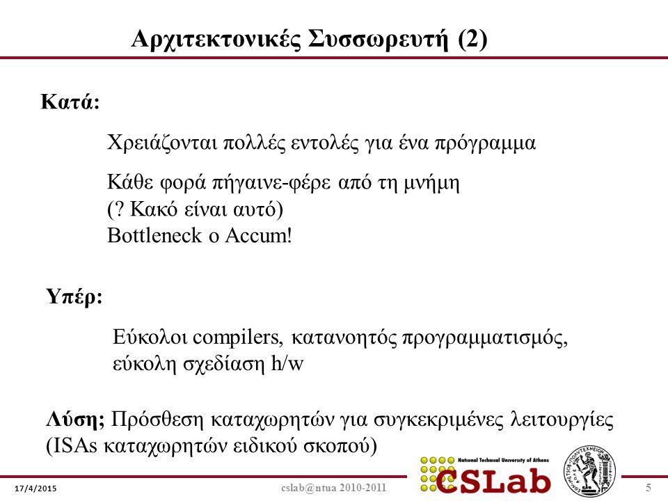 17/4/2015 Λειτουργίες υλικού υπολογιστών Αριθμητικές Πράξεις add a, b, c #a← b + c a = b + c + d + e; – add a, b, c – add a, a, d – add a, a, e 3 εντολές για το άθροισμα 4 μεταβλητών cslab@ntua 2010-201116