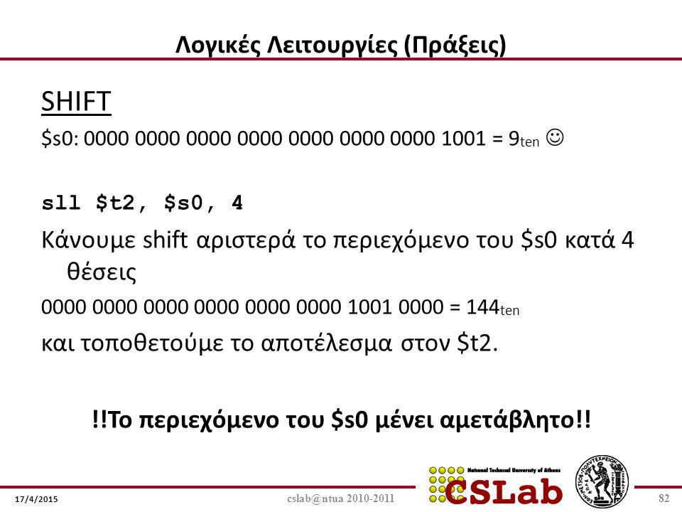 17/4/2015 SHIFT $s0: 0000 0000 0000 0000 0000 0000 0000 1001 = 9 ten sll $t2, $s0, 4 Κάνουμε shift αριστερά το περιεχόμενο του $s0 κατά 4 θέσεις 0000