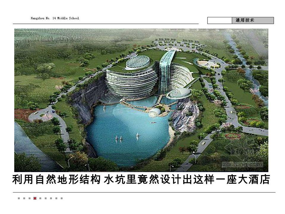 利用自然地形结构 水坑里竟然设计出这样一座大酒店