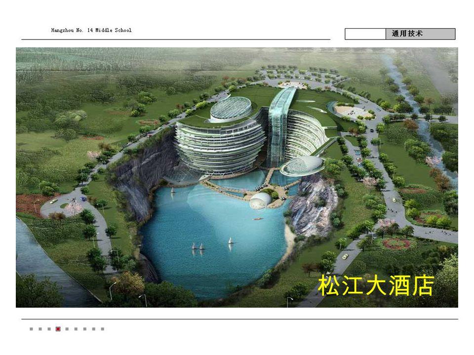 上海松江有个 100 米深石场,还有一个小湖。 Atkins 设计公司就在这里设计了一个 22 世纪风格的 五星级的松江大酒店。建筑宏伟壮观,有一组瀑布 状的玻璃幕墙,非常漂亮。这还是一座极为环保的 建筑,整个酒店的屋顶种满绿草,石场为酒店提供 了良好的温度控制。酒店总共能住 1000 位客人,他