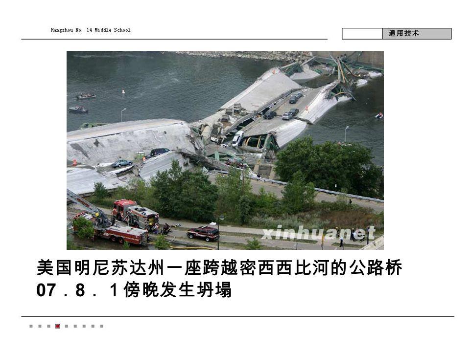 美国明尼苏达州一座跨越密西西比河的公路桥 07 . 8 .1傍晚发生坍塌