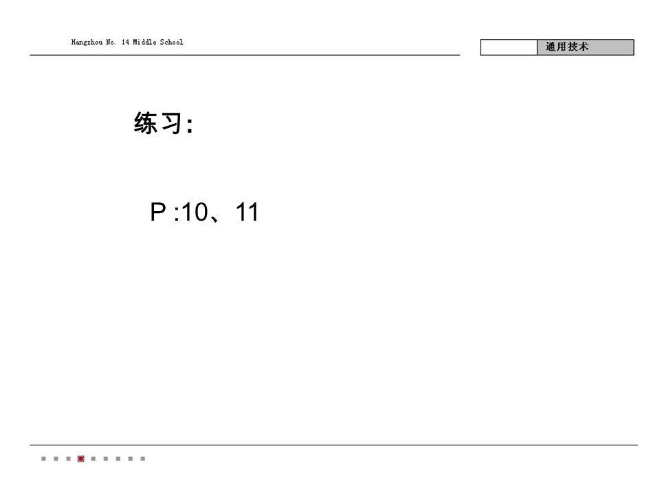 练习 : P :10 、 11
