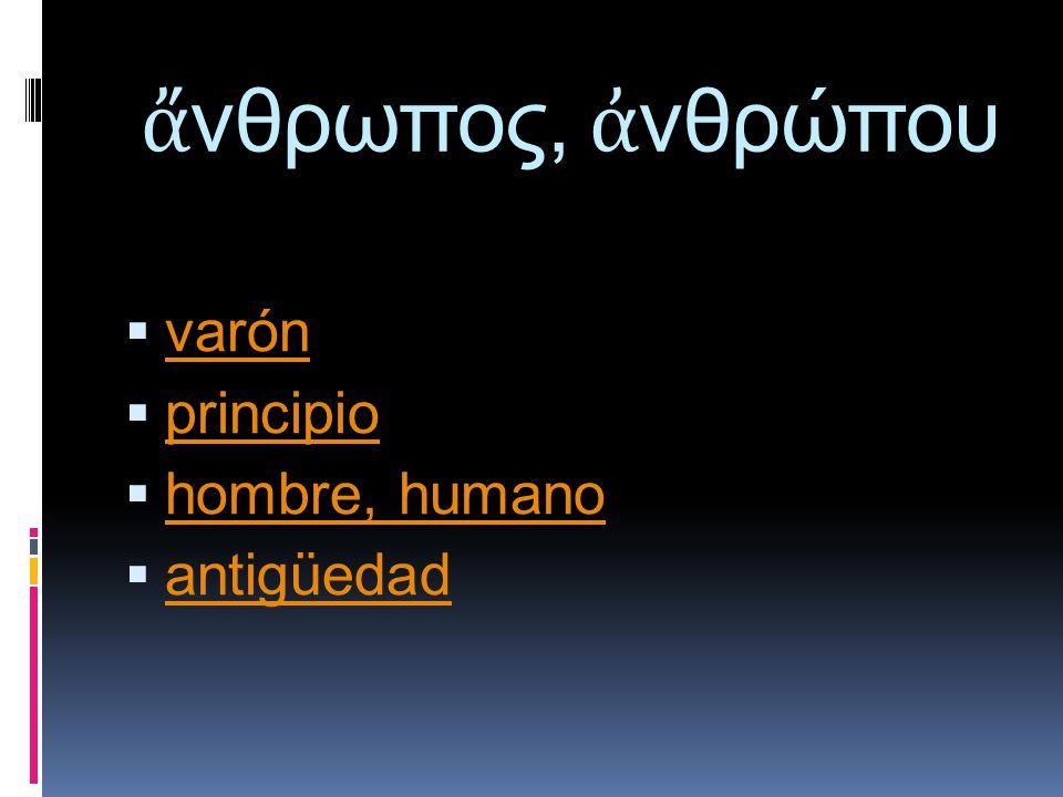 ἀ γγε ῖ ον, ἀ γγείου  vaso vaso  angina angina  vena vena  angostura angostura