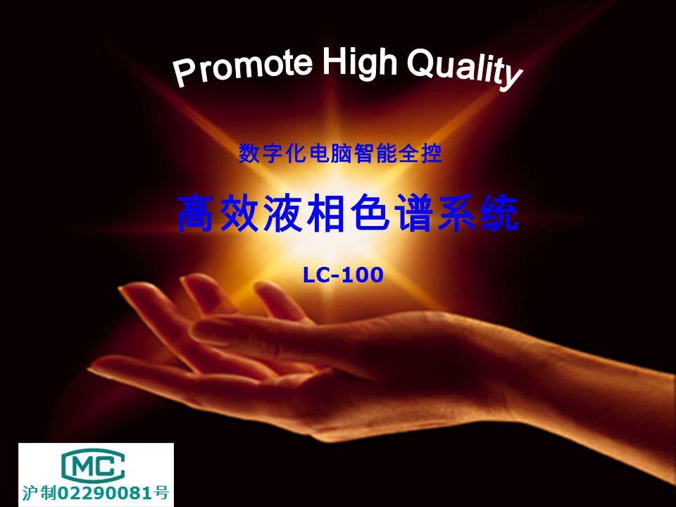 高效液相色谱系统 LC-100 数字化电脑智能全控 沪制 02290081 号