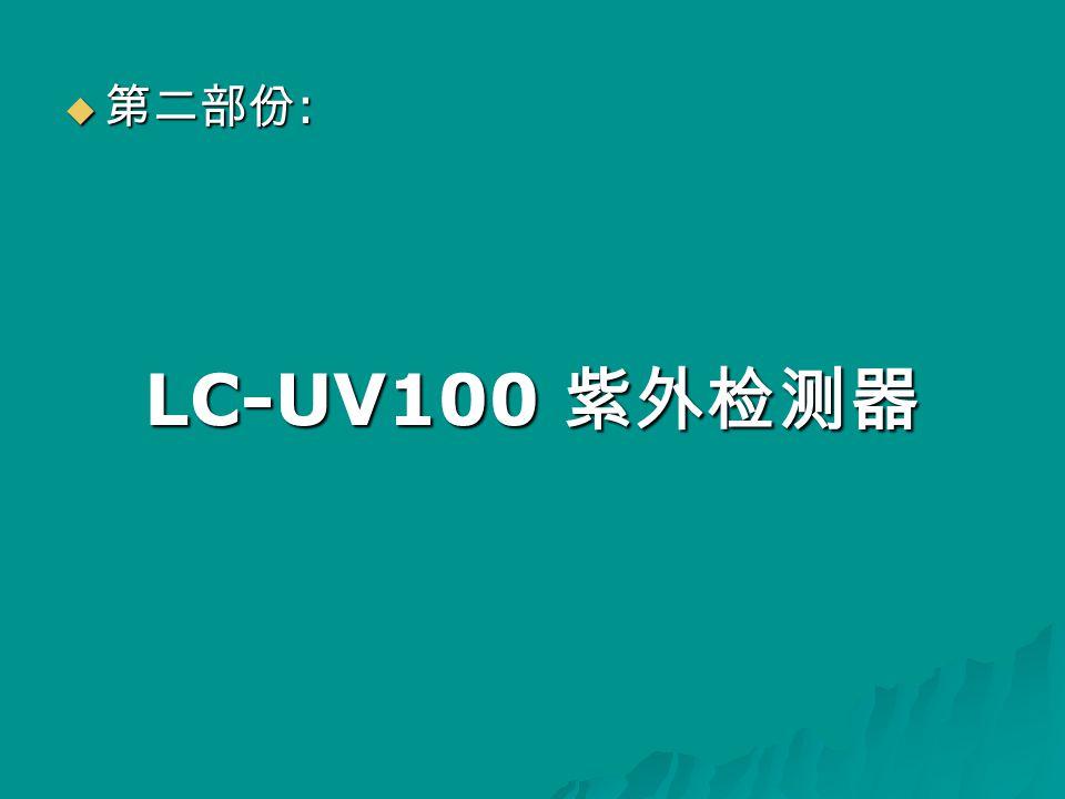  第二部份 : LC-UV100 紫外检测器