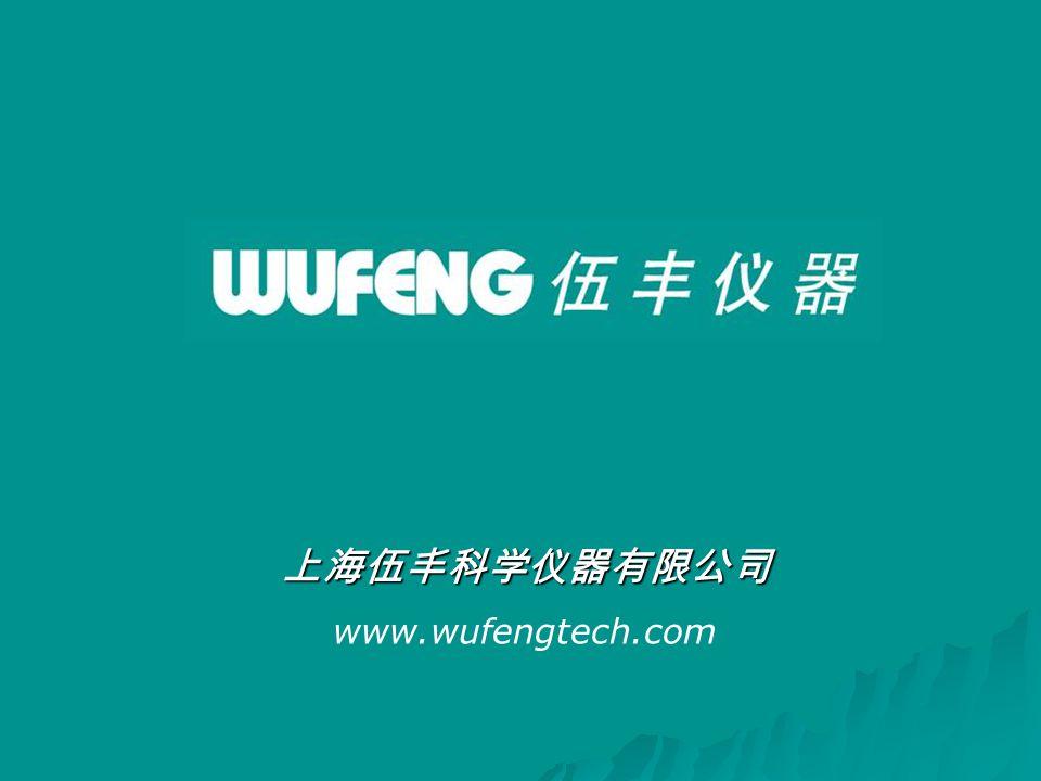 上海伍丰科学仪器有限公司 www.wufengtech.com
