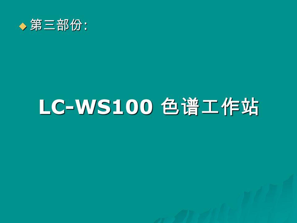  第三部份 : LC-WS100 色谱工作站