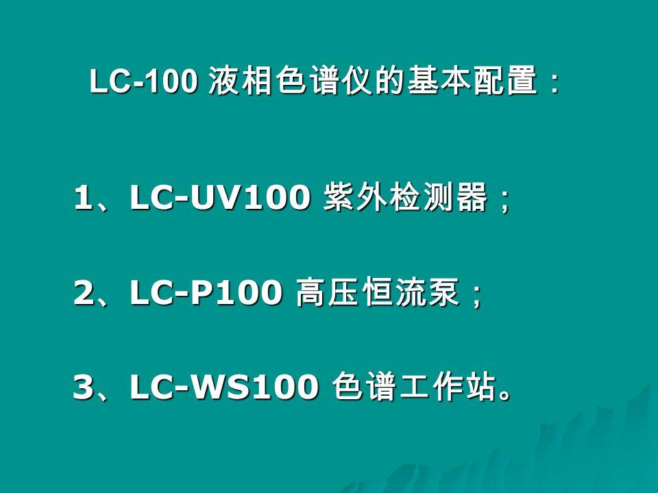 LC-100 液相色谱仪的基本配置: 1、LC-UV100 紫外检测器; 2、LC-P100 高压恒流泵; 3、LC-WS100 色谱工作站。