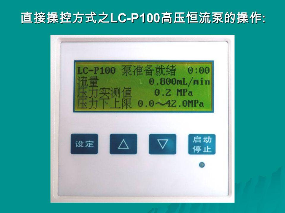 直接操控方式之 LC-P100 高压恒流泵的操作 :