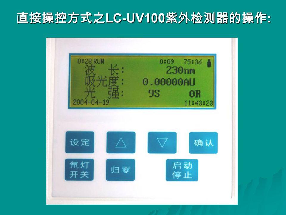 直接操控方式之 LC-UV100 紫外检测器的操作 :