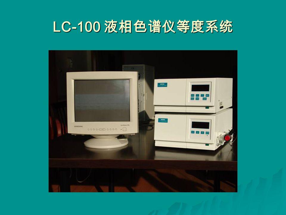 LC-100 液相色谱仪等度系统