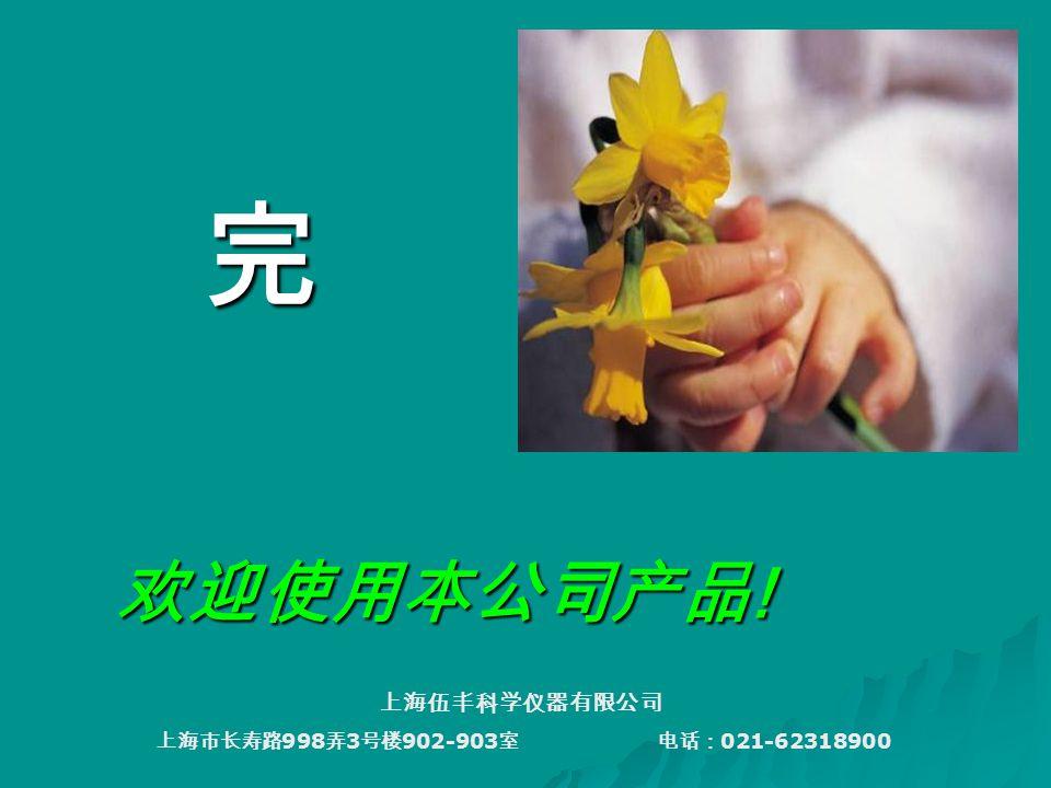完 欢迎使用本公司产品! 上海伍丰科学仪器有限公司 上海市长寿路 998 弄 3 号楼 902-903 室 电话: 021-62318900
