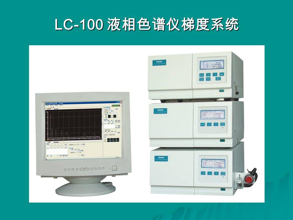 LC-100 液相色谱仪梯度系统