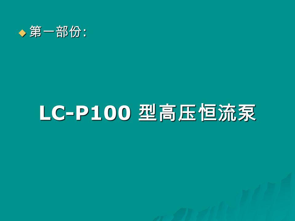  第一部份 : LC-P100 型高压恒流泵
