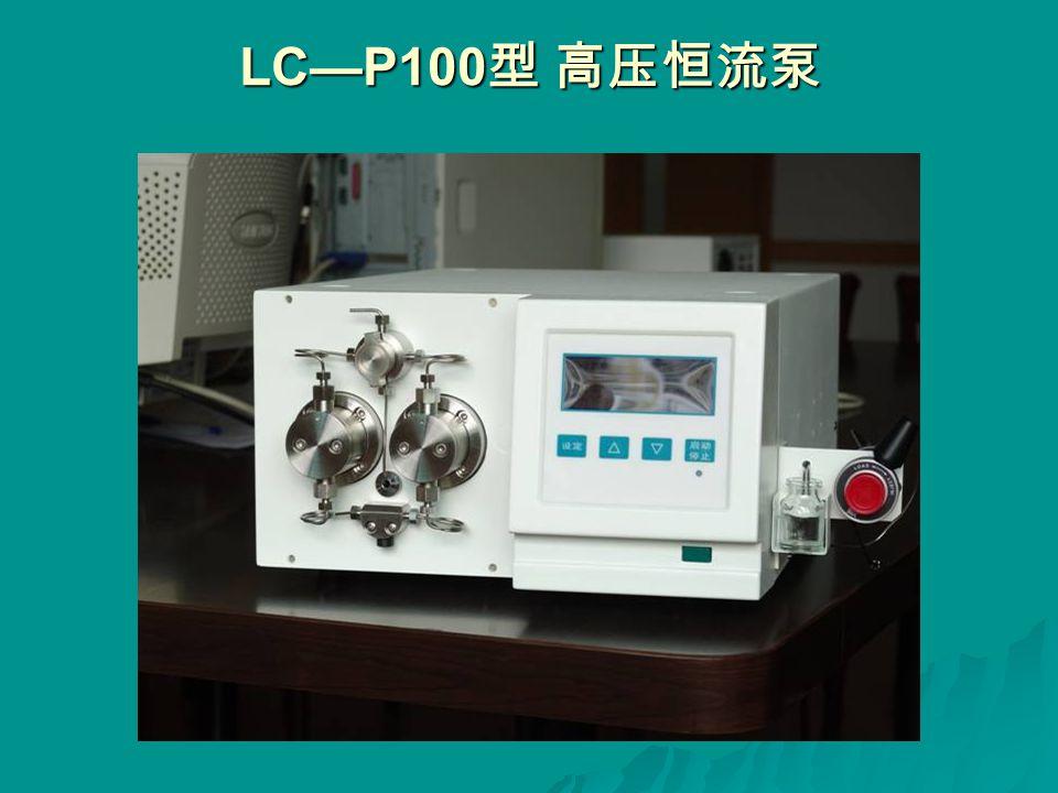 LC—P100 型 高压恒流泵