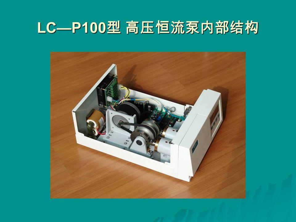 LC—P100 型 高压恒流泵内部结构