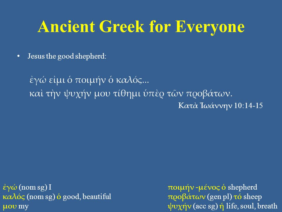 Ancient Greek for Everyone Jesus the good shepherd: ἐγώ εἰμι ὁ ποιμήν ὁ καλός...