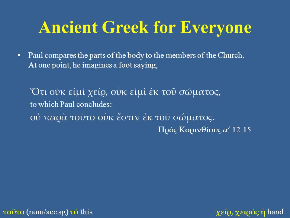 Ancient Greek for Everyone Paul compares the parts of the body to the members of the Church.