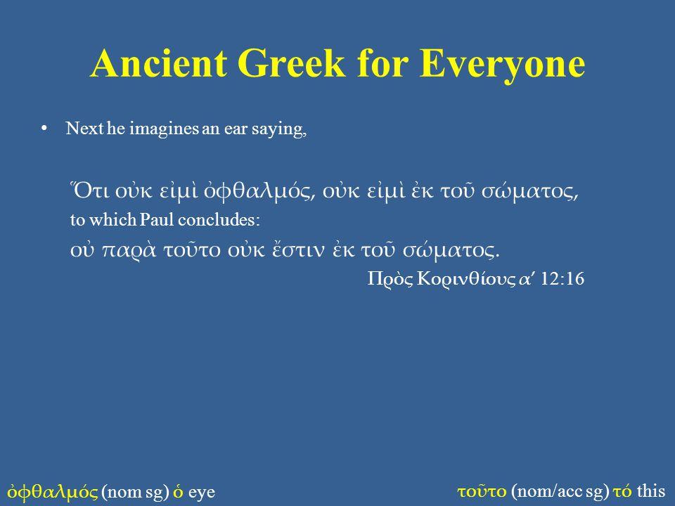 Ancient Greek for Everyone Next he imagines an ear saying, Ὅτι οὐκ εἰμὶ ὀφθαλμός, οὐκ εἰμὶ ἐκ τοῦ σώματος, to which Paul concludes: οὐ παρὰ τοῦτο οὐκ