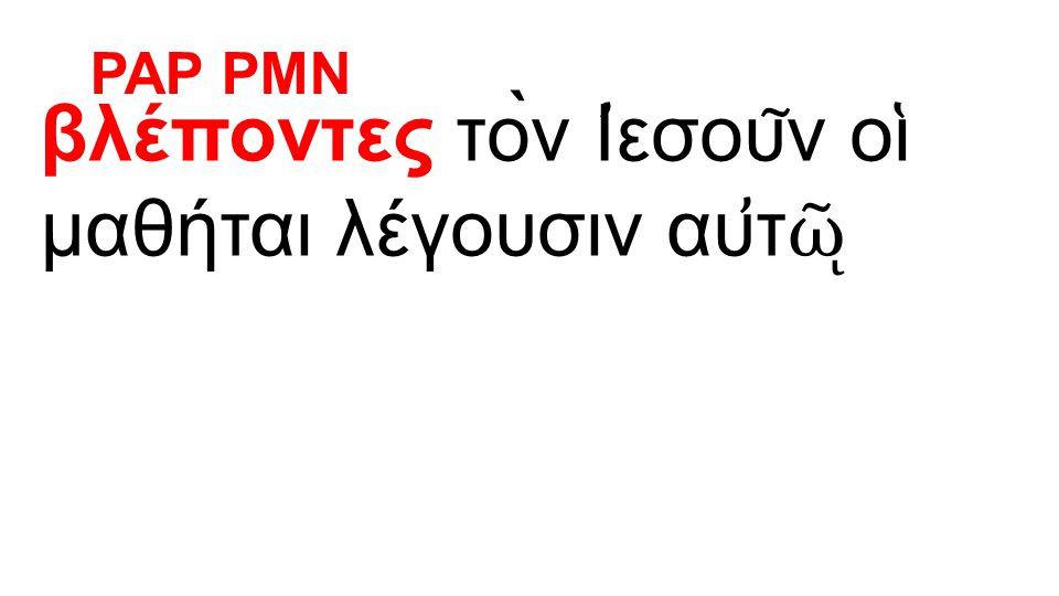 PAP PMN