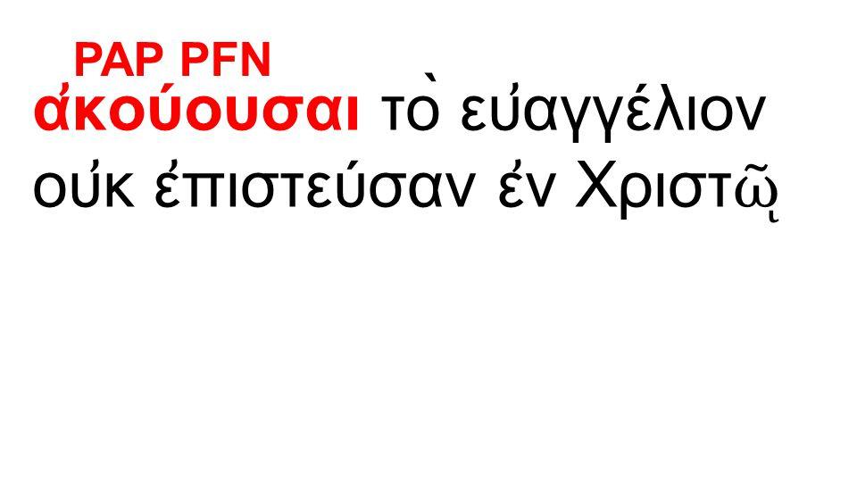 PAP PFN