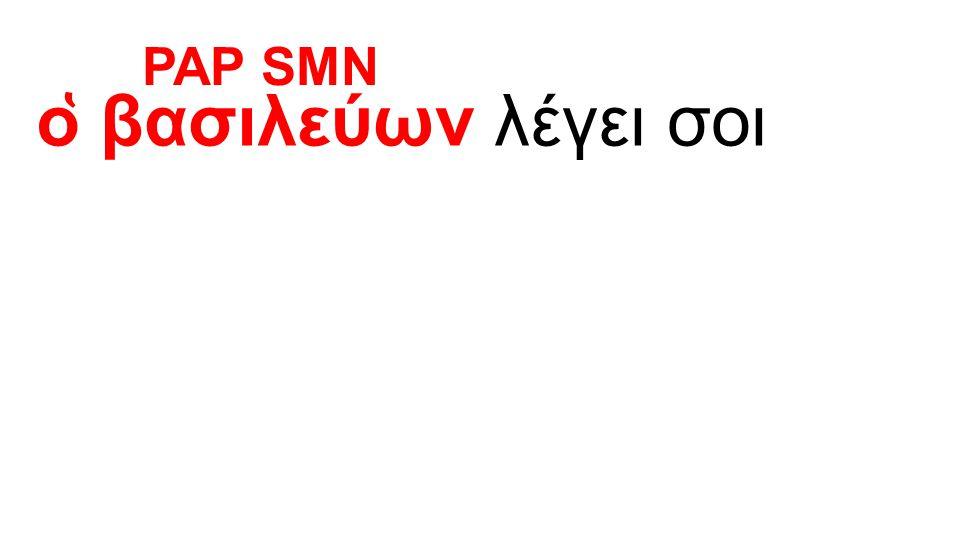 PAP SMN