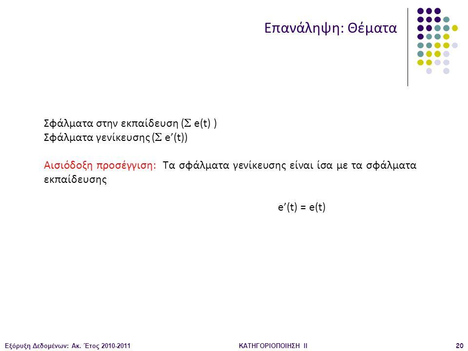 Εξόρυξη Δεδομένων: Ακ. Έτος 2010-2011ΚΑΤΗΓΟΡΙΟΠΟΙΗΣΗ II20 Σφάλματα στην εκπαίδευση (  e(t) ) Σφάλματα γενίκευσης (  e'(t)) Αισιόδοξη προσέγγιση: Τα