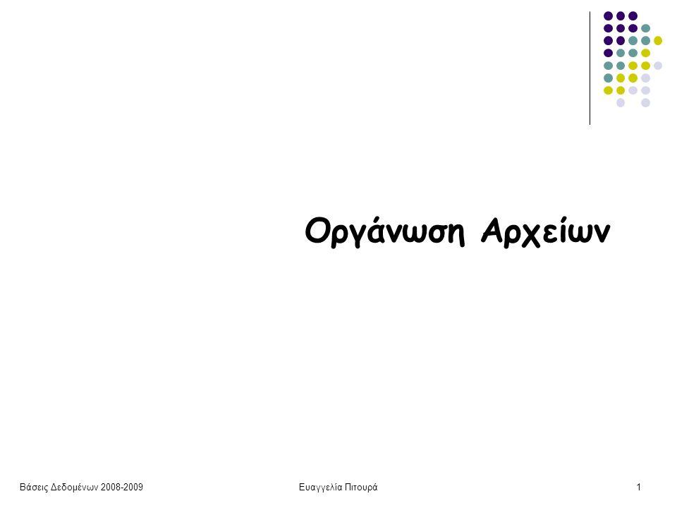 Βάσεις Δεδομένων 2008-2009Ευαγγελία Πιτουρά1 Οργάνωση Αρχείων