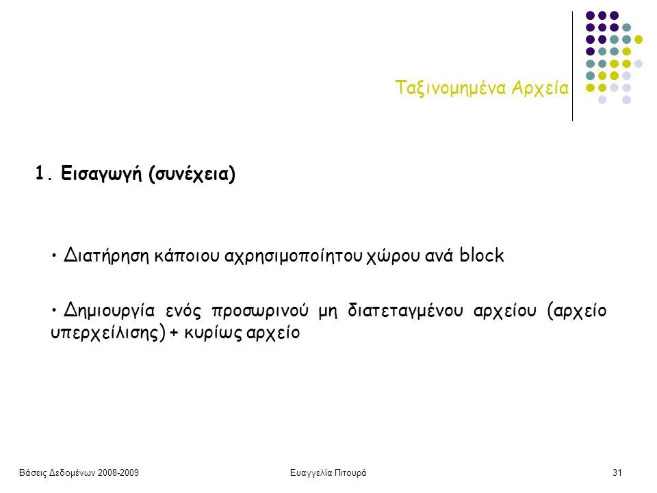 Βάσεις Δεδομένων 2008-2009Ευαγγελία Πιτουρά31 Ταξινομημένα Αρχεία 1.