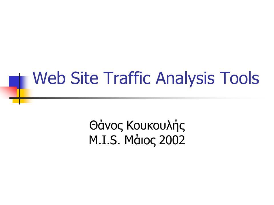 Web Site Traffic Analysis Tools Θάνος Κουκουλής M.I.S. Μάιος 2002