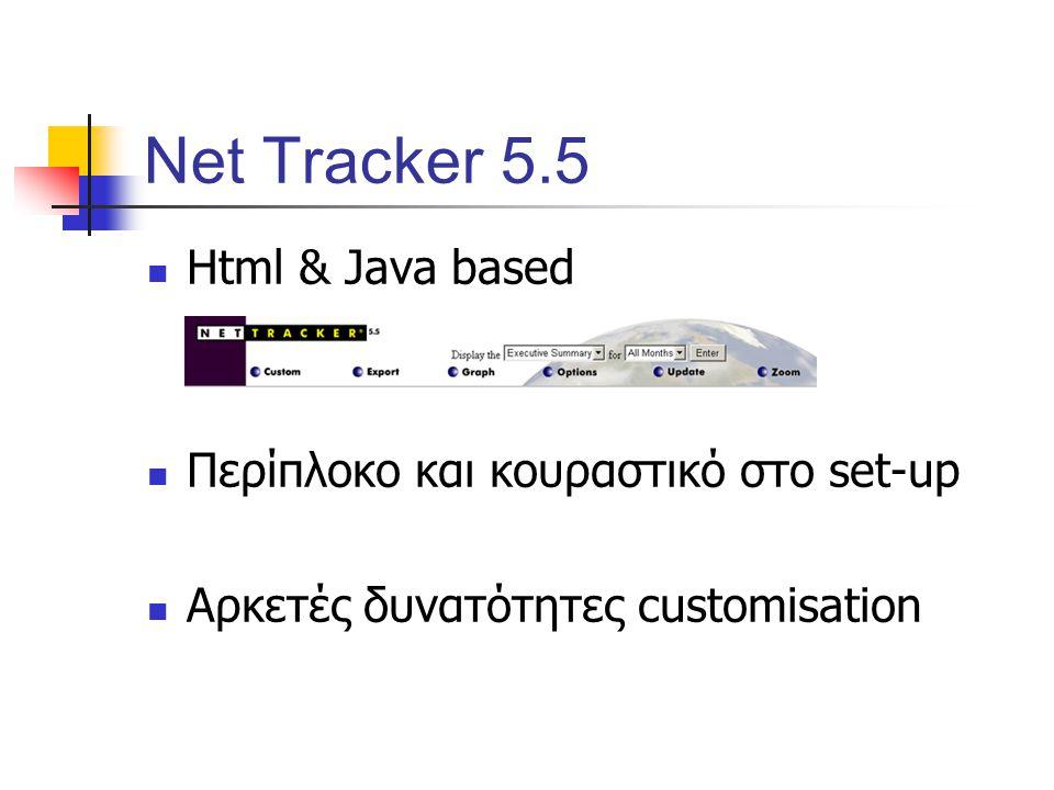 Net Tracker 5.5 Html & Java based Περίπλοκο και κουραστικό στο set-up Αρκετές δυνατότητες customisation