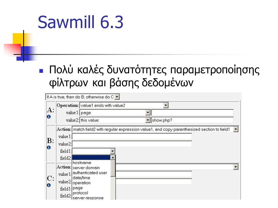 Sawmill 6.3 Πολύ καλές δυνατότητες παραμετροποίησης φίλτρων και βάσης δεδομένων