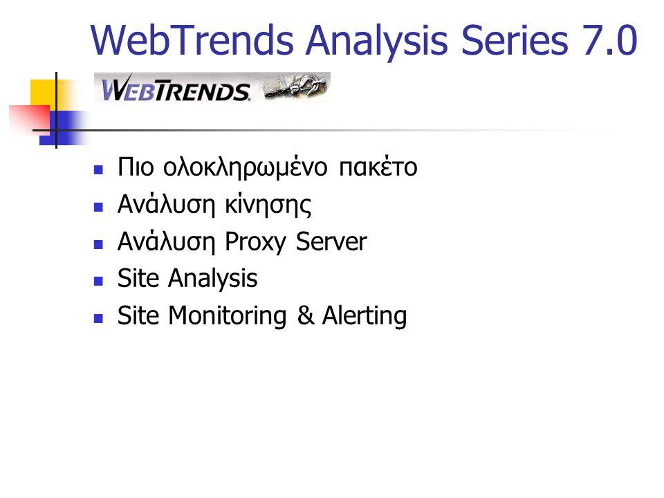 WebTrends Analysis Series 7.0 Πιο ολοκληρωμένο πακέτο Ανάλυση κίνησης Ανάλυση Proxy Server Site Analysis Site Monitoring & Alerting