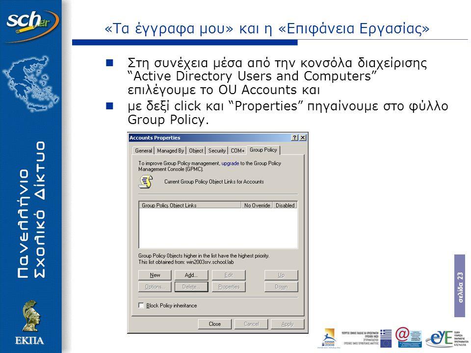 """σελίδα 23 ΕΚΠΑ «Τα έγγραφα μου» και η «Επιφάνεια Εργασίας» Στη συνέχεια μέσα από την κονσόλα διαχείρισης """"Active Directory Users and Computers"""" επιλέγ"""
