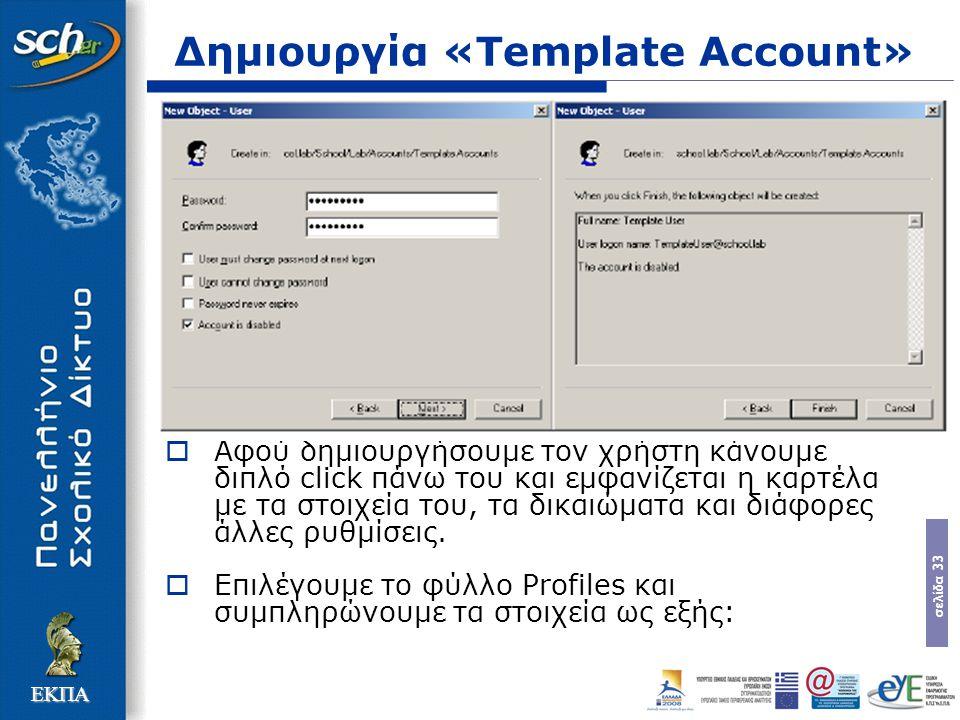 σελίδα 33 ΕΚΠΑ Δημιουργία «Template Account»  Αφού δηµιουργήσουµε τον χρήστη κάνουµε διπλό click πάνω του και εµφανίζεται η καρτέλα µε τα στοιχεία του, τα δικαιώµατα και διάφορες άλλες ρυθµίσεις.