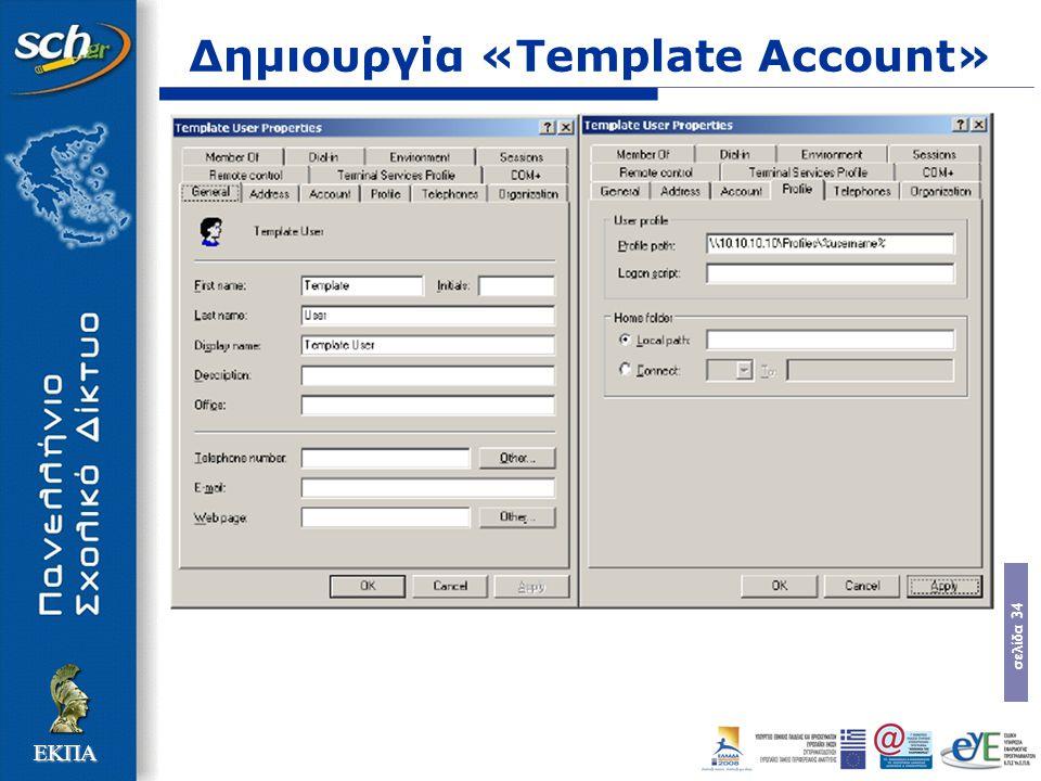 σελίδα 34 ΕΚΠΑ Δημιουργία «Template Account»