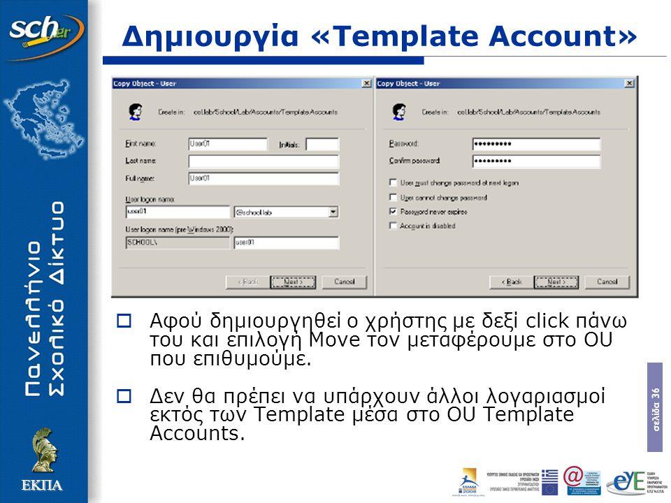 σελίδα 36 ΕΚΠΑ Δημιουργία «Template Account»  Αφού δημιουργηθεί ο χρήστης µε δεξί click πάνω του και επιλογή Move τον μεταφέρουµε στο OU που επιθυμού