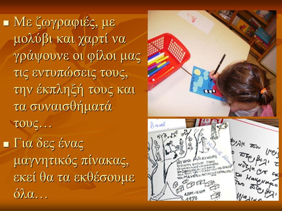 Με ζωγραφιές, με μολύβι και χαρτί να γράψουνε οι φίλοι μας τις εντυπώσεις τους, την έκπληξή τους και τα συναισθήματά τους… Με ζωγραφιές, με μολύβι και χαρτί να γράψουνε οι φίλοι μας τις εντυπώσεις τους, την έκπληξή τους και τα συναισθήματά τους… Για δες ένας μαγνητικός πίνακας, εκεί θα τα εκθέσουμε όλα… Για δες ένας μαγνητικός πίνακας, εκεί θα τα εκθέσουμε όλα…