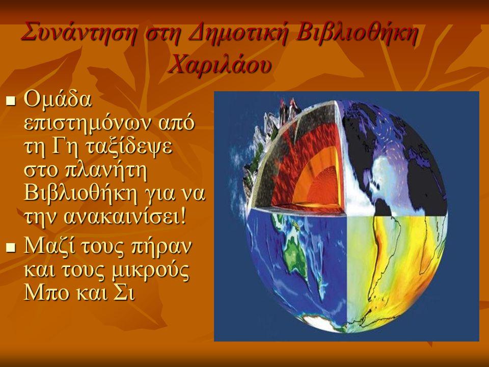 Συνάντηση στη Δημοτική Βιβλιοθήκη Χαριλάου Ομάδα επιστημόνων από τη Γη ταξίδεψε στο πλανήτη Βιβλιοθήκη για να την ανακαινίσει.