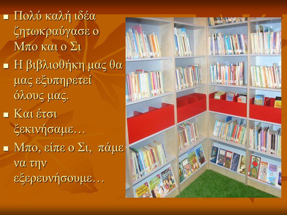 Πολύ καλή ιδέα ζητωκραύγασε ο Μπο και ο Σι Πολύ καλή ιδέα ζητωκραύγασε ο Μπο και ο Σι Η βιβλιοθήκη μας θα μας εξυπηρετεί όλους μας.