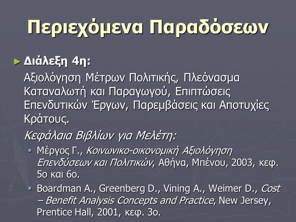 Περιεχόμενα Παραδόσεων ► Διάλεξη 4η: Αξιολόγηση Μέτρων Πολιτικής, Πλεόνασμα Καταναλωτή και Παραγωγού, Επιπτώσεις Επενδυτικών Έργων, Παρεμβάσεις και Αποτυχίες Κράτους.