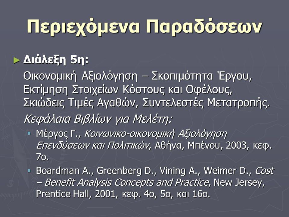 Περιεχόμενα Παραδόσεων ► Διάλεξη 5η: Οικονομική Αξιολόγηση – Σκοπιμότητα Έργου, Εκτίμηση Στοιχείων Κόστους και Οφέλους, Σκιώδεις Τιμές Αγαθών, Συντελεστές Μετατροπής.